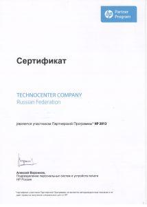 Сертификат HP 001